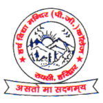 Harsh Vidhya Mandir PG College, Raisi Haridwar