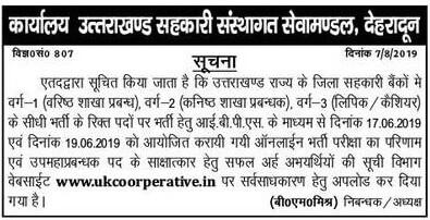 Uttarakhand Cooperative Bank Result 2019