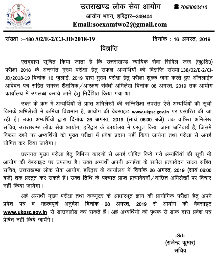 Uttarakhand Judicial Service Civil Judge (JD) Main Examination-2018, List of Disqualified Candidates, List of Desired Records from Candidates