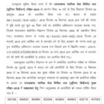 UKPSC Uttarakhand Civil Judge (J.D.) Main Exam-2018 Result