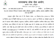 UKPSC ARO, Translator, Typist, Assistant Librarian, Pre Exam-2018 Exam Date & Time