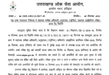 UKPSC Uttarakhand Judicial Service Civil Judge (JuD) Exam-2018 Interview Program