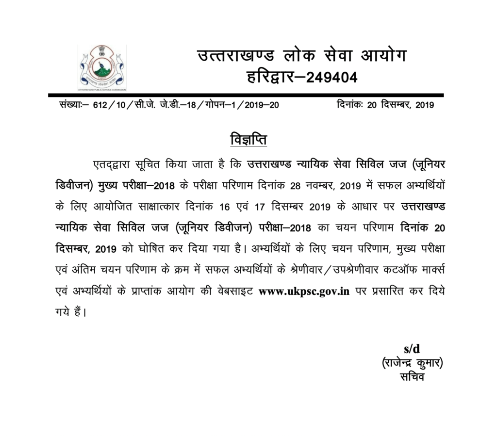 UKPSC Uttarakhand Judicial Service Civil Judge (Junior Division) Examination-2018 Notification