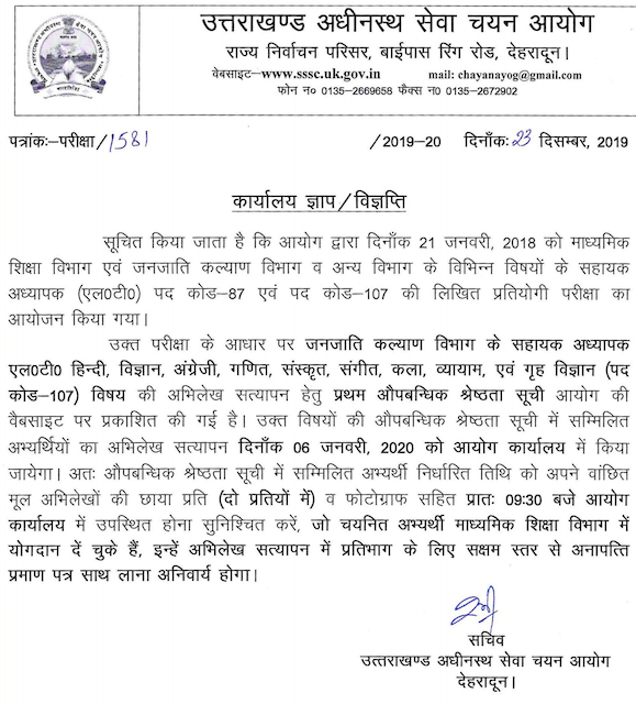 UKSSSC Assistant Teacher (Post Code-107) Merit list for Documents Verification Notification