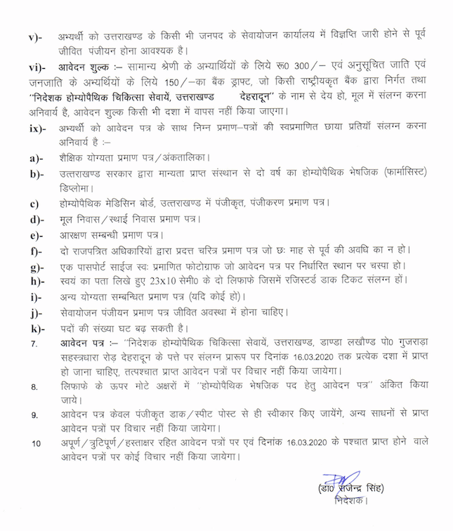 UKHD Homeopathic Pharmacist Recruitment 2020 Official Notification